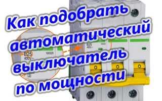 Таблица выбора автоматов по мощности