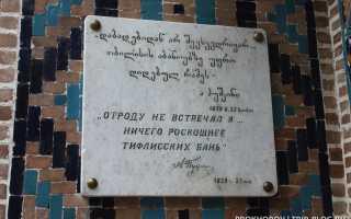 Серные бани Тбилиси, собственный опыт